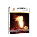 化学奖1981-2016 豆麦麦 陕西科学技术出版社【新华书店 值得信赖】