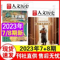 国家人文历史杂志 2021年6月上/下 第11-12期 人文历史期刊杂志 史记阅读攻略