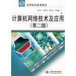 计算机网络技术及应用 (第二版)(21世纪高等院校规划教材)