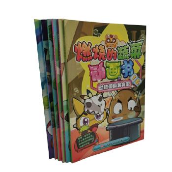 燃烧的蔬菜动画书(16-21套装共6册) 关于蔬菜家族的爆笑故事,让你爱上蔬菜!
