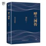 呼兰河传(精装典藏升级版,随书附赠3万字《萧红小传》书迷手册)