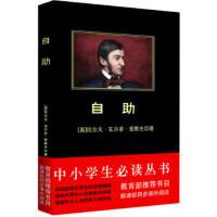 【RTZ】自助 [美] 拉尔夫・瓦尔多・爱默生 陕西师范大学出版社 9787561348888