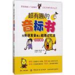 超有趣的音标书 朱馨晴,黄艳梅 著 著作