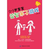 0~3岁宝宝益智亲子游戏(仅适用PC阅读)(电子书)