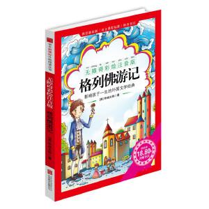 《格列佛游记》(无障碍彩绘注音版)影响孩子一生的中国文学经典,逐字注音,精心批注,名师导读,专家推荐,全面提升阅读能力,帮孩子赢在起点!