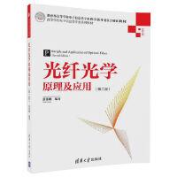 光纤光学原理及应用(第二版)