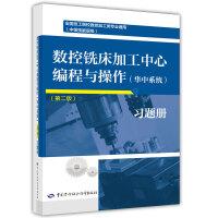 数控铣床加工中心编程与操作(华中系统)(第二版)习题册