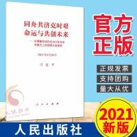 2021新版 同舟共济克时艰 命运与共创未来 单行本 人民出版社