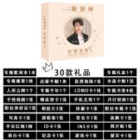 蔡徐坤应援礼盒明星周边歌词本明信片人形立牌海报写真集同款礼包