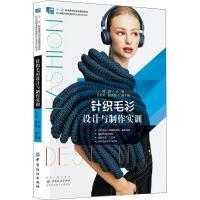 针织毛衫设计与制作实训 中国纺织出版社