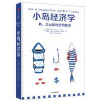 正版-ZYHT-小岛经济学-鱼、美元和经济的故事 9787508672960 中信出版社 知礼图书专营店