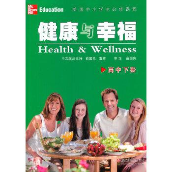 健康与幸福 高中下册