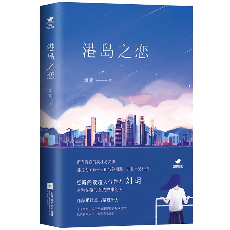 港岛之恋豆瓣阅读超人气作家刘玥,专为女孩写女孩故事的人。坐拥千万点击量!十个故事,关于爱情里那些美好或遗憾。只要勇敢向前,就会看见光亮。