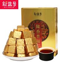 新益号 普洱茶熟茶 小金砖 买1送1共500g 云南 普洱茶小沱茶 茶叶
