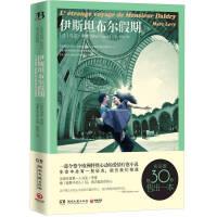 [二手书旧书9成新b1]伊斯坦布尔假期[法] 马克・李维 (Marc Levy) 著 张怡 译湖南文艺出版社