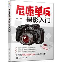 尼康单反摄影入门 D7500 D850和D5600等系列 单反相机通用摄影技巧大全 尼康单反功能设置及使用方法技巧 摄