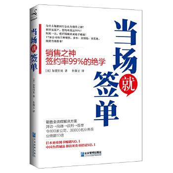 当场就签单 (销售全流程解决方案, 销售人士必读. 荣获中国台湾诚品书店同类书, 日本商业图书畅销书.)