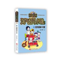 杨红樱淘气包马小跳系列 典藏升级版:宠物集中营