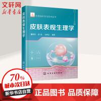 皮肤表观生理学 化学工业出版社