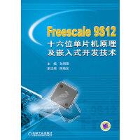 Freescle 9S12 十六位单片机原理及嵌入式开发技术