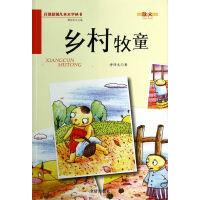 乡村牧童・百部原创儿童文学丛书・散文