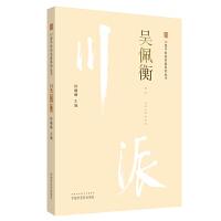 吴佩衡・川派中医药名家系列丛书