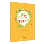 食品安全100问Ⅱ