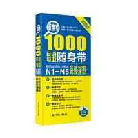 蓝宝书 1000日语句型随身带 新日本语能力考试N1-N5文法句型高效速记 日语语法文法 许小明 高