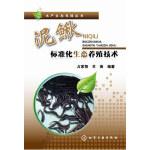 水产生态养殖丛书--泥鳅标准化生态养殖技术