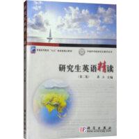 研究生英语精读(第二版)