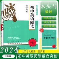 2022版木头马 初中英语阅读组合突破 七年级 人教版 第4次修订 初中7年级总复习词汇考试初一英语阅读理解完形填空任务