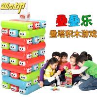 【六一儿童节特惠】 小乖蛋叠叠乐儿童大号层层叠高抽积木塔益智子游戏桌面玩具 叠叠乐