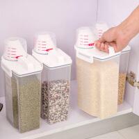 塑料密封罐厨房五谷杂粮罐子米桶 食品收纳盒储物罐收纳罐