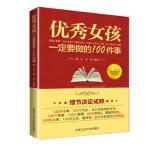 正版-FLY-女孩要做的100件事 9787563935123 北京工业大学出版社 知礼图书专营店