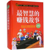 全民阅读-《智慧的赚钱故事》超值精装典藏版