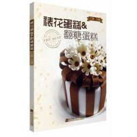 封面有磨痕-HSY-裱花蛋糕&翻糖蛋糕 王森 9787538184044 辽宁科学技术出版社 知礼图书专营店