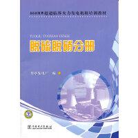 660MW超超临界火力发电机组培训教材 脱硫脱硝分册