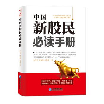 中国新股民必读手册专为中国新股民量身定制的权威炒股入门与技巧指南,选股实战必读;让你看得懂、学得会、用得上;没有不赚钱的股市,只有不会炒股的人,从零开始学炒股。