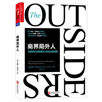商界局外人(pdf+txt+epub+azw3+mobi电子书在线阅读下载)