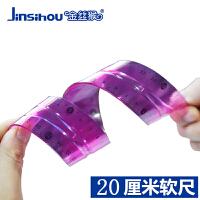Jinsihou金丝猴1155 20cm软尺 20厘米软直尺小学生文具尺不易折断可弯曲尺子儿童幼儿园数学教具工具文具用