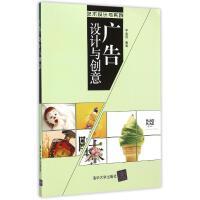 广告设计与创意(艺术设计与实践) 清华大学出版社