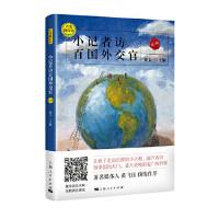 小记者访百国外交官(第三辑) 谢文一 上海人民出版社