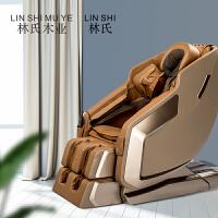 林氏木业智能零重力按摩椅KSR-S920-B