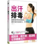 出汗排毒(内附实用发汗食谱,运动及穴位按摩策略,加赠瑜伽名师李郁清设计并示范的发汗瑜伽16式。超简单净化排毒法,排出致