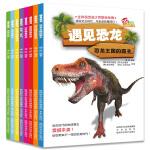 遇见恐龙(8册/套)