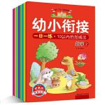 3-6岁幼小衔接一日一练(共8册)