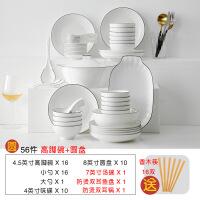 碗碟套装家用4人简约北欧风餐具6人创意日式陶瓷碗盘骨瓷碗具组合