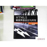 【二手旧书9成新】HTML5触摸界面设计与开发