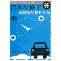 汽车维修工高级技能强化训练(技能培训、活动导向一体化)