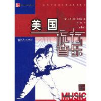 美国流行音乐(第3版)